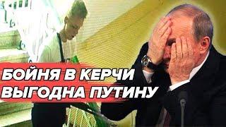 Трагедия в Керчи. Почему СМИ России запретили говорить о Колумбайне – Антизомби
