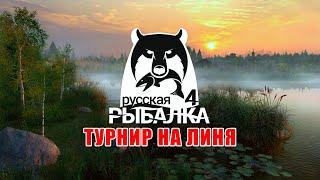 Линь на Старом Остроге ∘ Русская Рыбалка 4