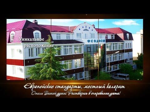 Отель Феодосия, Гостиницы Феодосии