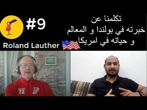 Cambly S01 E09 Tutor: Roland Lauther تكلمنا عن خبرته في بولندا و المعالم و حياته في امريكا