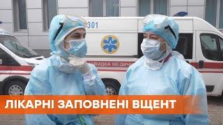 Заполненные реанимации и карантин в Буковеле Ситуация с Covid 19 в Украине