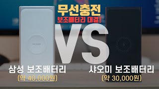 3만원에 무선충전되는 보조배터리?! 현존 최고의 가성비 삼성 VS 샤오미 어느게 더 좋을까?