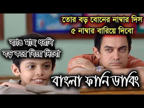 Taare Zameen Par Funny Bangla Dubbing |...
