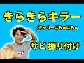 【反転】きゃりーぱみゅぱみゅ/ 「きらきらキラー」サビ ダンス振り付け