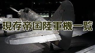 日本国内現存 帝国陸軍航空機一覧(2018年現在)Existing Imperial Japanese Army Aircraft in JAPAN