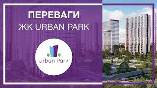 6 причин обрати ЖК Urban Park від «Укрбуд»(, 2018-02-05T14:27:52.000Z)