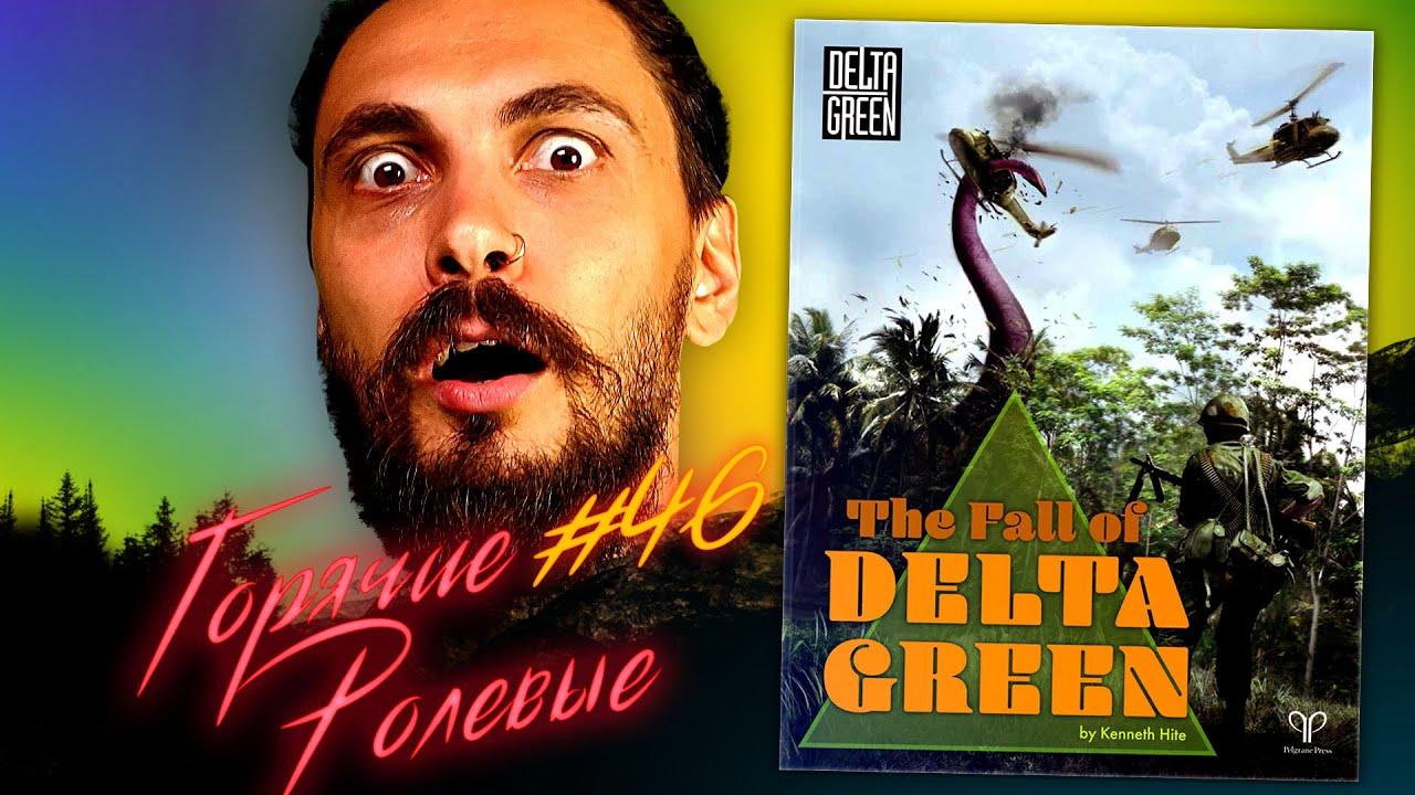 The Fall of Delta Green — Хтонь и 60'е | Горячие Ролевые #46 | Новости Настольных Ролевых Игр!