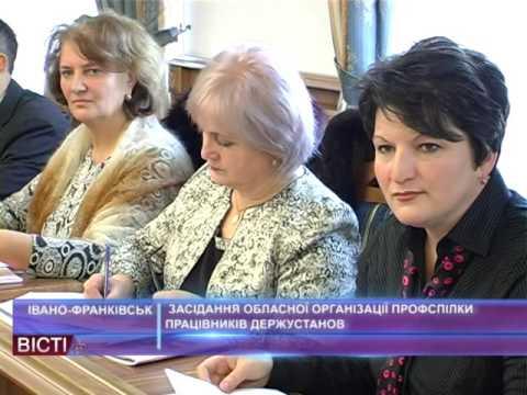 Засідання Івано-Франківської обласної організації профспілки працівників державних установ