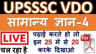UPSSSC VDO GK - 4 || upsssc gk classes in hindi || upsssc vdo gk mock test