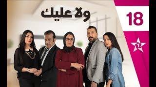 Wala Alik - Ep 18 - ولا عليك الحلقة