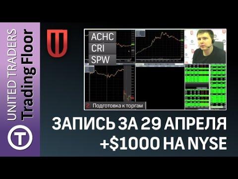 Запись Trading Floor за 29 Апреля (+$1000)