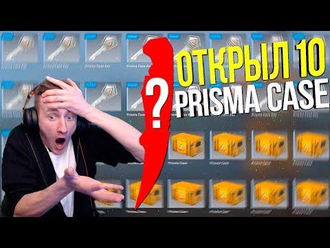 ОТКРЫЛ 10 PRISMA