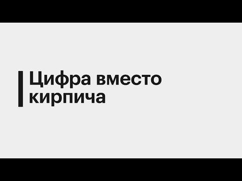 Как Big Data и BIM меняют Москву