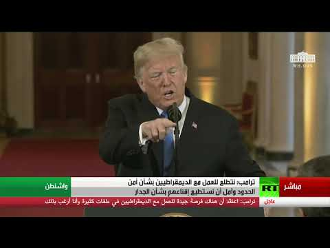 ترامب يفقد السيطرة ويوبخ إعلاميا بكلمات نابية في مؤتمر صحفي