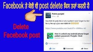 Delete Facebook post. ਫੇਸਬੁੱਕ ਤੇ post delete ਕਰੋ। punjabi. ਪੰਜਾਬੀ. Hindi