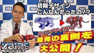 【ゾイドワイルド】ここでしか聞けない!10/24発売「ZW45 バーニングライガー」開発秘話編動画を公開!