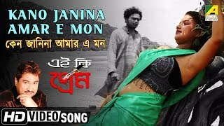Kano Janina Amar E Mon | Eai Ki Prem | New Bengali Movie | Kumar Sanu