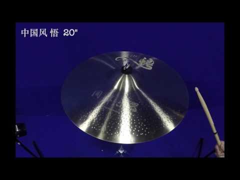 中国风 悟3  2017 new cymbals B20 pulse cymbals from Zhangqiu