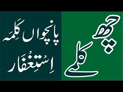 Fifth Kalima In Urdu/Hindi - Six Kalimas Of Islam With Urdu & English Translation