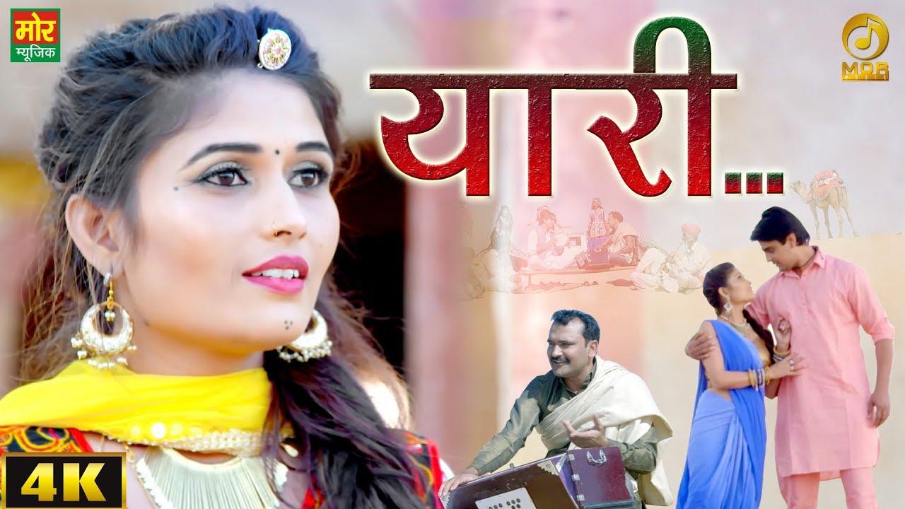 Yaari Ramkesh Jiwanpuwala New Song Shikha Raghav Sunny Mor Music Youtube