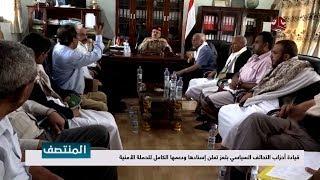 قيادة أحزاب التحالف السياسي بتعز تعلن إسنادها ودعمها الكامل للحملة الأمنية