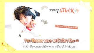 [THAISUB] TWICE(트와이스) - Stuck l newkkn