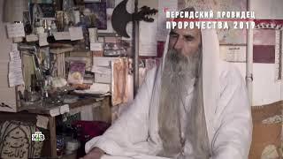 Персидский провидец о РОССИИ