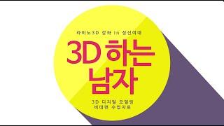 [ 라이노 ] 라이노로 셀카사진 200%활용하는법_팝아…
