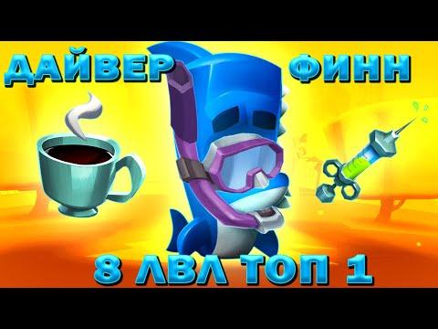 ДАЙВЕР ФИНН БЕРЕМ ТОП 1 НА 8 ЛВЛ В ИГРЕ Zooba: Free-for-all - Adventure Battle Game