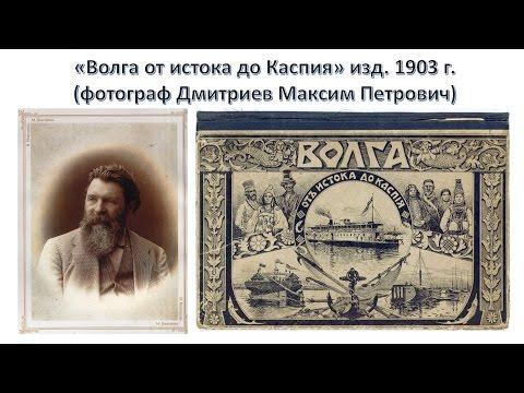 """Максим Петрович Дмитриев """"Волга от истока до Каспия"""""""