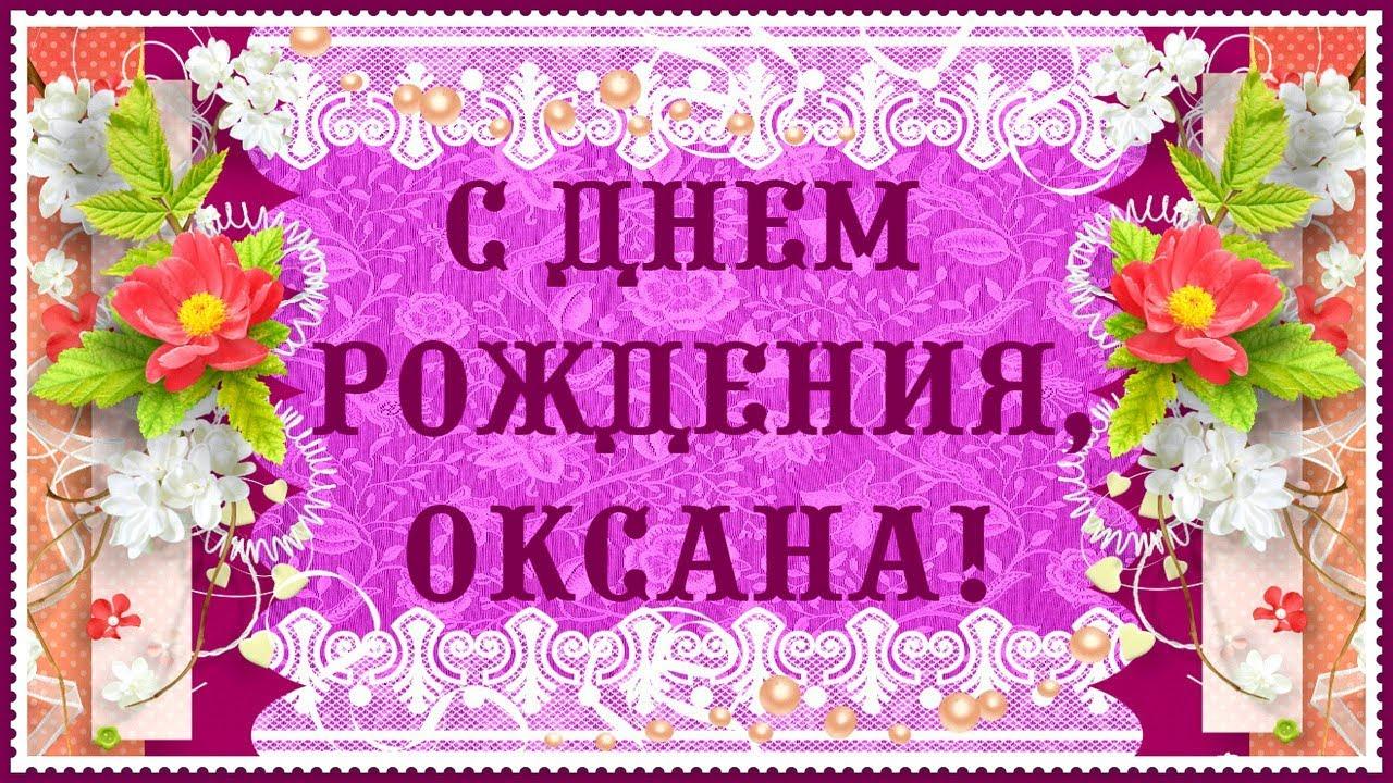 Оксане открытка с днем рождения, для