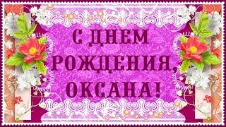 ПОЗДРАВЛЕНИЕ С ДНЕМ РОЖДЕНИЯ ДЛЯ ОКСАНЫ!