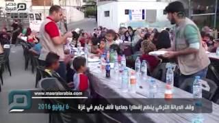 مصر العربية | وقف الديانة التركي ينظم إفطارا جماعيا لألف يتيم في غزة