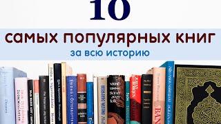 видео Топ 10 | Популярные книги