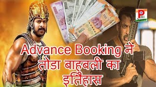 टूट गया बाहुबली इतिहास। Tiger Zinda hai Salman khan Advance Booking Pbh News
