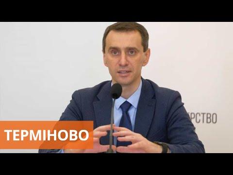Коронавирус в Украине 2020   Брифинг о мерах по противодействию распространения инфекции