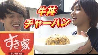 【料理】すき家の牛丼をそのままチャーハンにしてみた結果www
