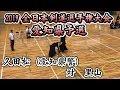 2019 全日本剣道選手権大会 愛知県予選 久田松(愛知県警)-里山