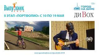 Суперконкурс «Выпускник-2018», 2 этап: Портфолио