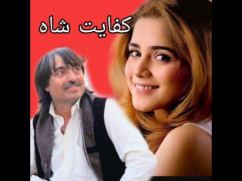 nazia iqbal and kifayat shah vol 1 tapey zama da las khtoona