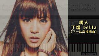 《親人》丁噹 Della - 下一站幸福插曲 (琴譜視頻) Synthesia