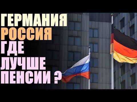 Сравнение пенсий в Германии и России