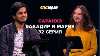Анатолий Цой, Бахадир и Мария | Саранхэ | Серия 32