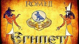 Внеплановый Стрим за Египет в Total War: Rome 2(Вступай в группу,что бы быть в курсе новостей канала http://vk.com/gamestotalwarsyoutube Обзоры, прохождения, Let's Play, подкаст..., 2015-06-16T20:59:27.000Z)