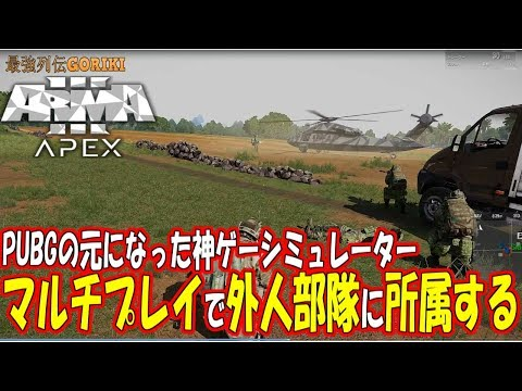 【ARMA3】 PUBGの元になった神ゲー戦場シミュレーター マルチプレイで外人部隊に所属する #1