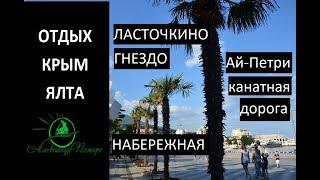 Отдых в Крыму. Ялта.Набережная. Ай-Петри. Ласточкино гнездо.