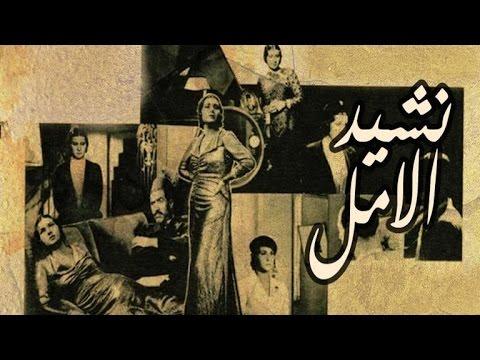 نتيجة بحث الصور عن فيلم نشيد الأمل