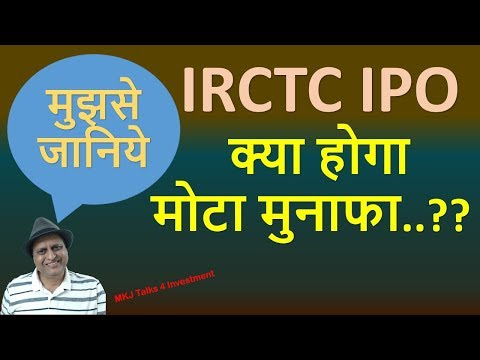 irctc-ipo-|-will-it-be-a-multi-bagger|-should-you-apply-in-ipo-of-irctc|