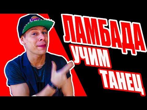 Танец ламбада видео урок