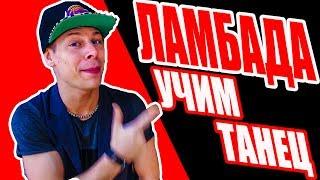УЧИМ ТАНЕЦ - ЛАМБАДА - СКРИПТОНИТ - T-Fest #DANCEFIT
